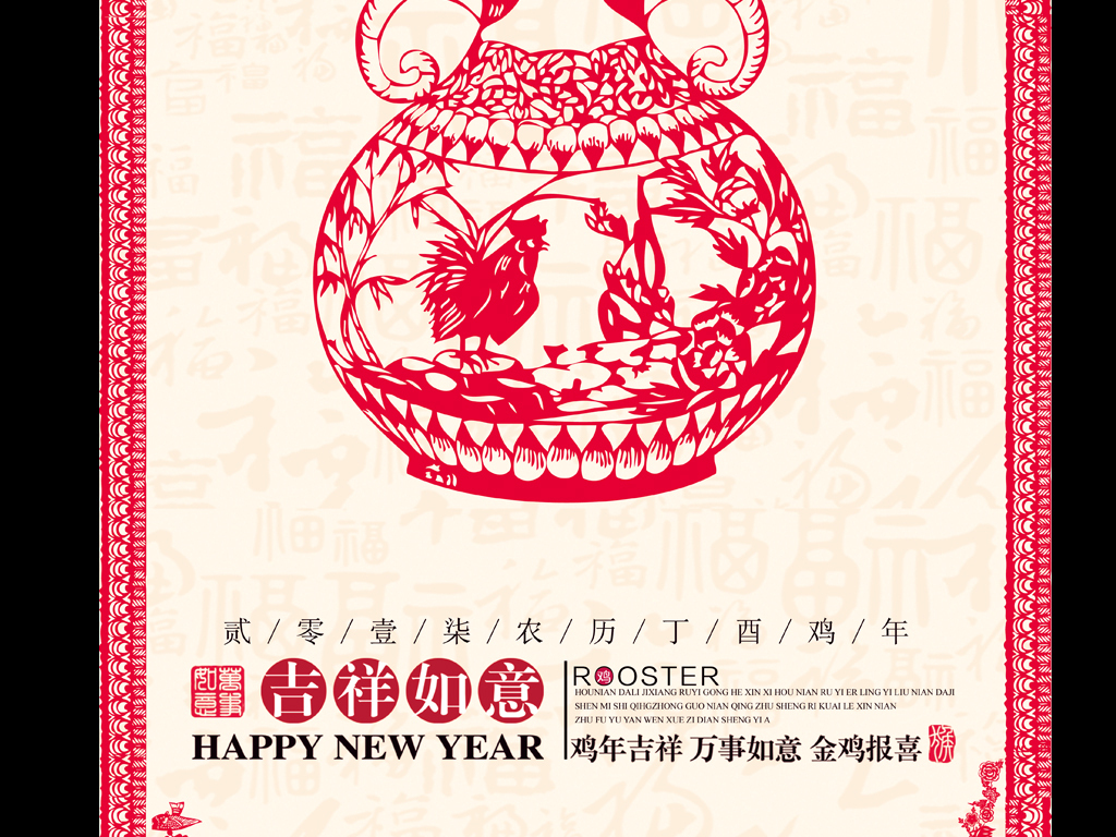 2017鸡年通用金鸡报晓春节传统剪纸展架