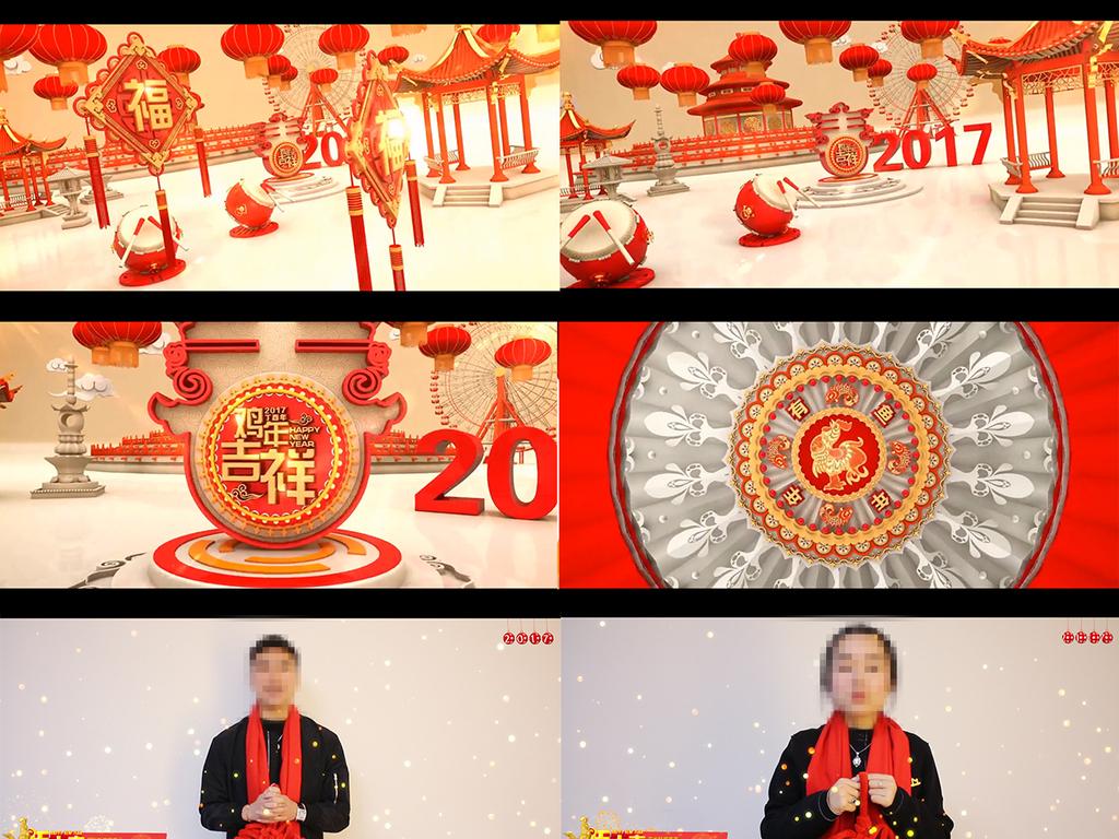 新春祝福鸡年2017鸡年拜年