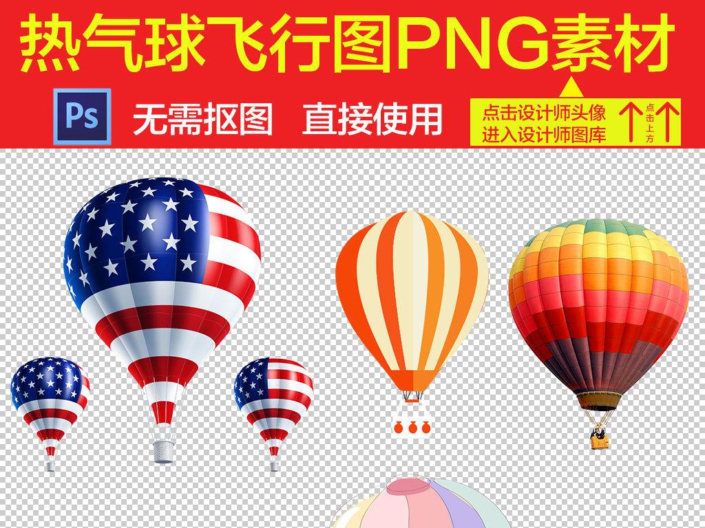 卡通热气球飞天图片海报素材