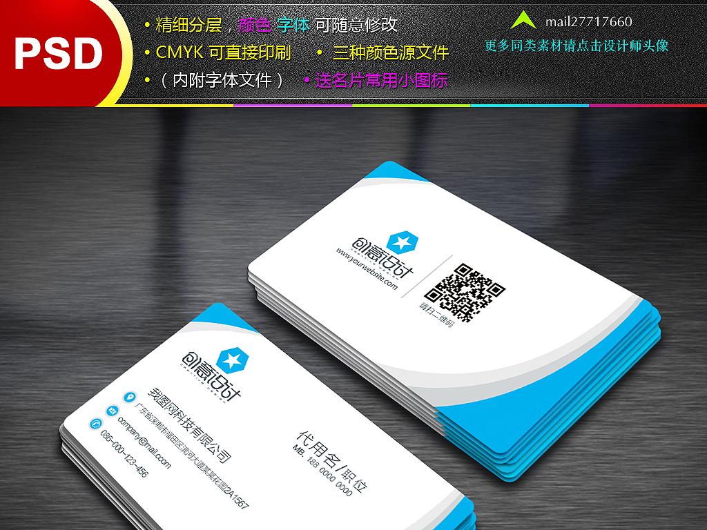 名片医疗名片英文名片蓝色名片模板简洁大气大气模板大气简洁名片模板