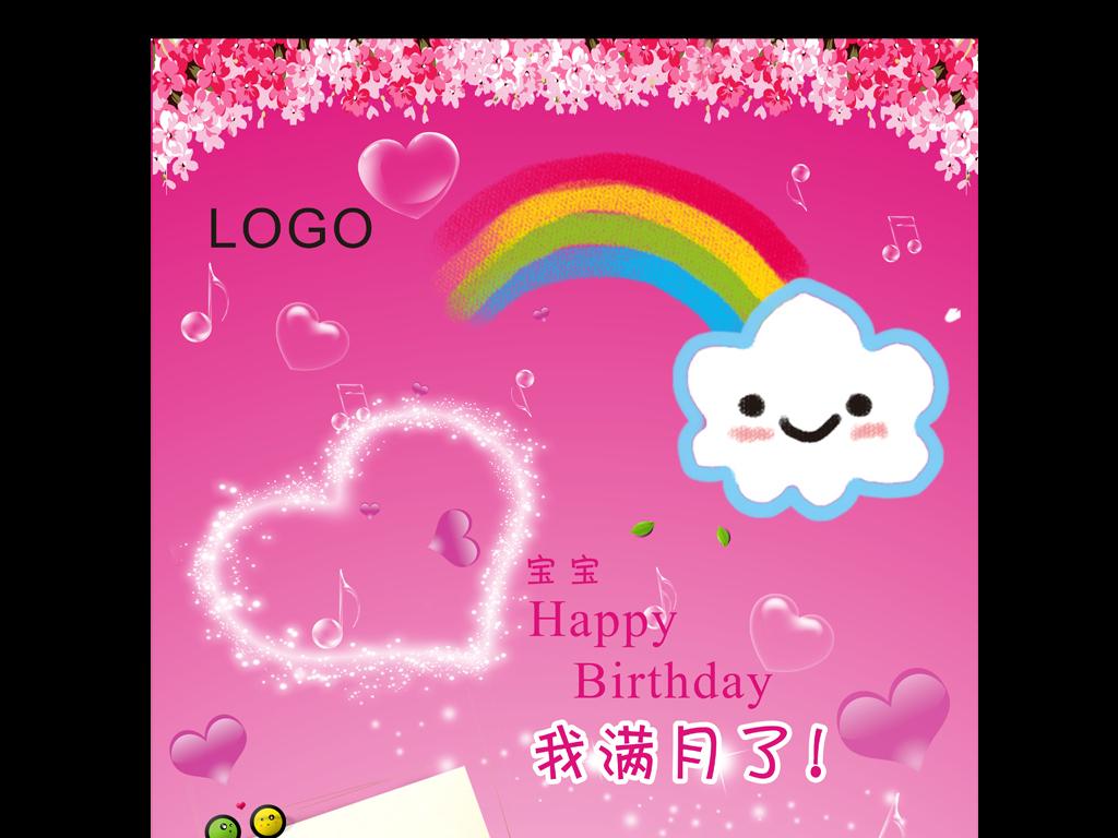 模板背景图下载照片素材生日快乐素材满月cdr源文件设计模板cdr背景