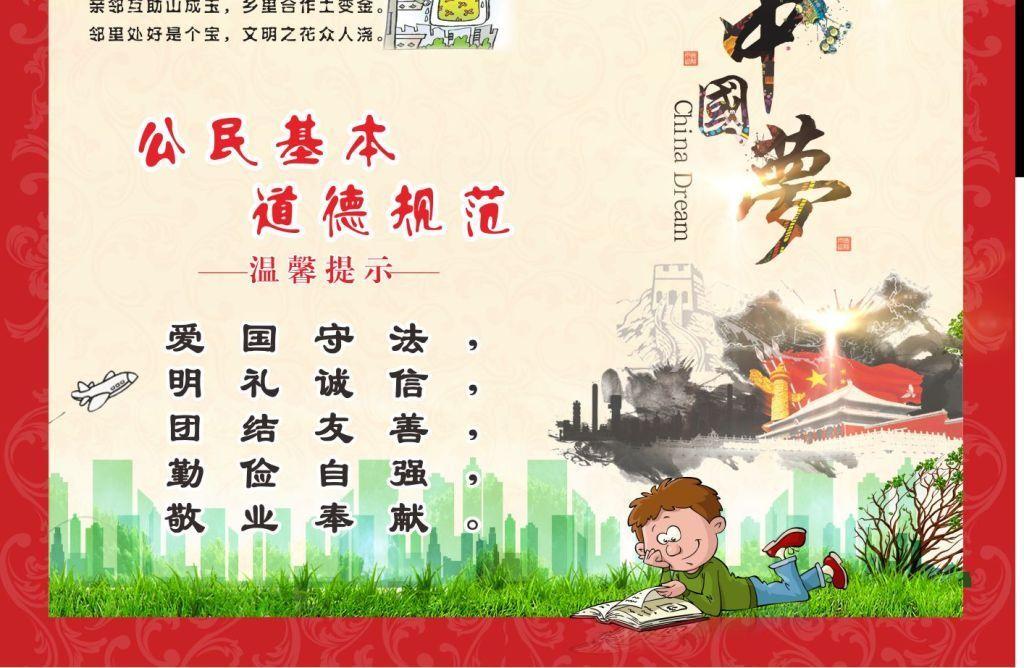 中国梦文化宣传展板
