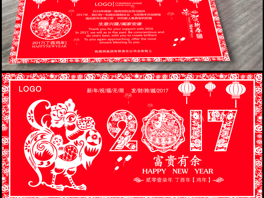 2017鸡年中国红剪纸新年贺卡