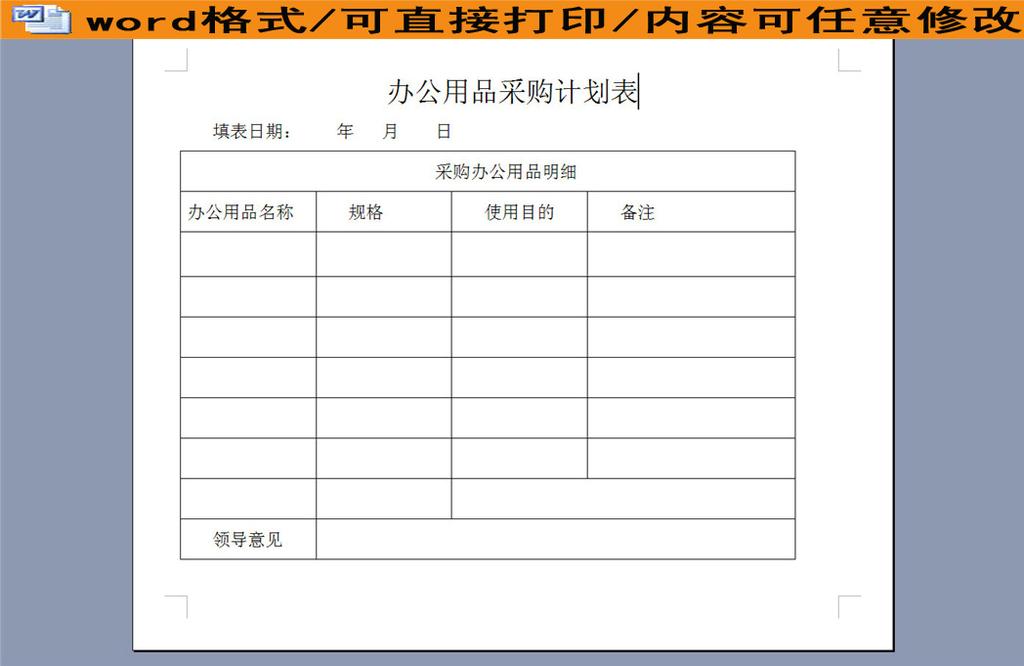 办公用品采购计划表