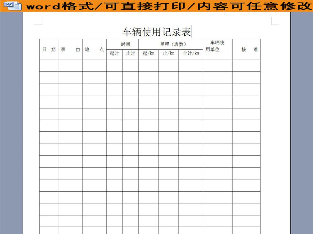 车辆使用记录表