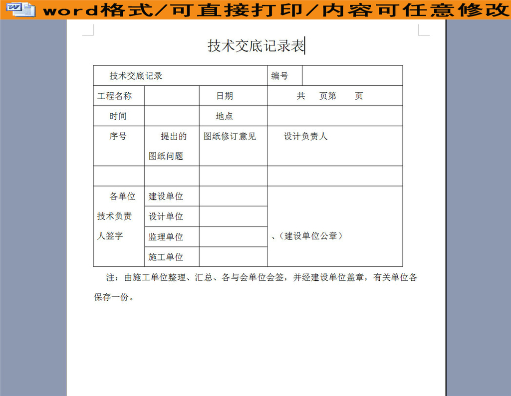 表工程结算审核表建筑工程施工申请表工程开工报表程进度计划报审表工
