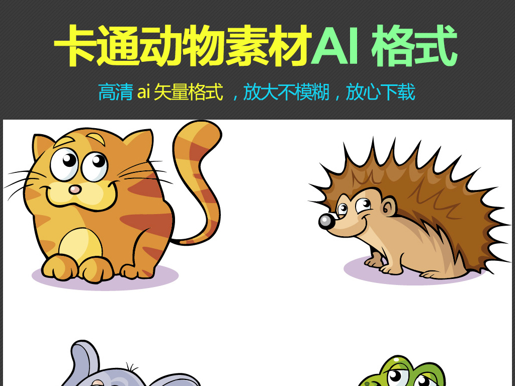 卡通动物素材矢量格式可爱老虎刺猬大象青蛙图片