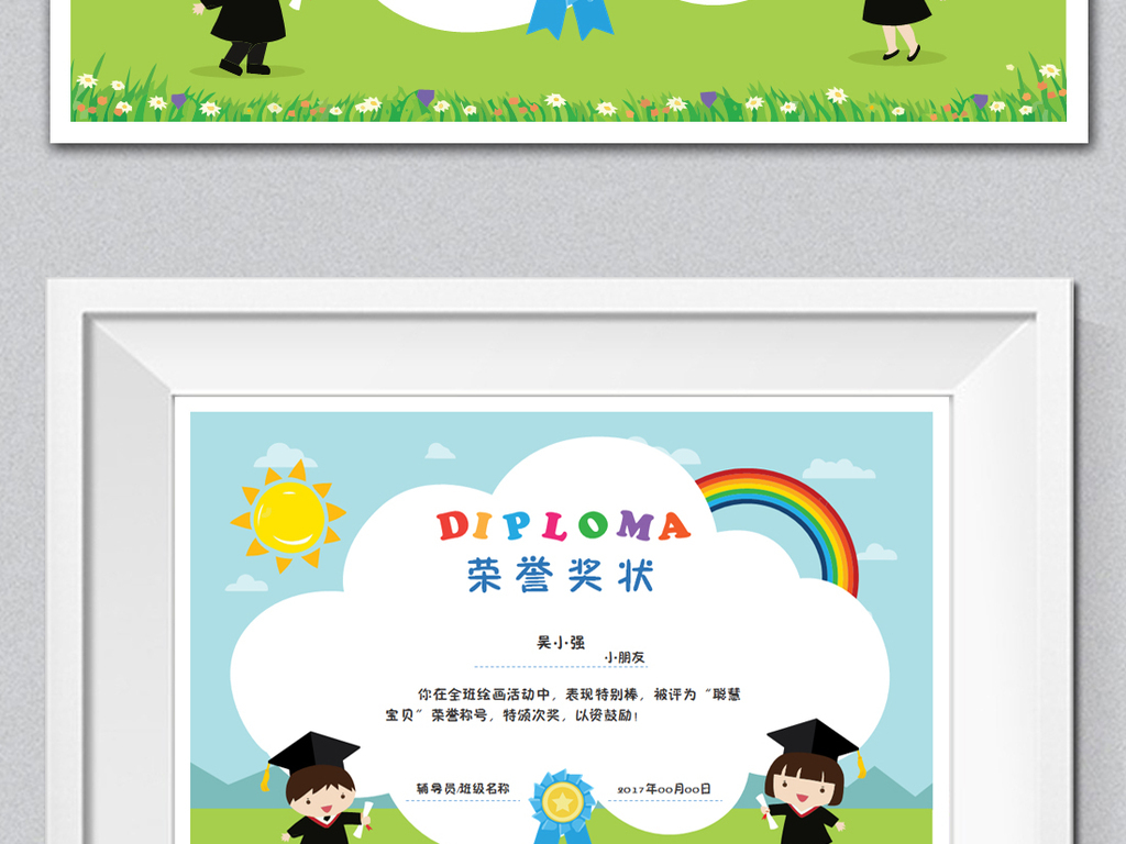 儿童奖状模板 给老师的奖状图片 儿童奖状如何摆放图片