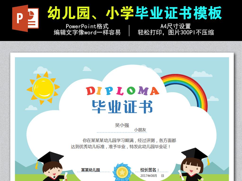 幼儿园小学卡通毕业证书模板