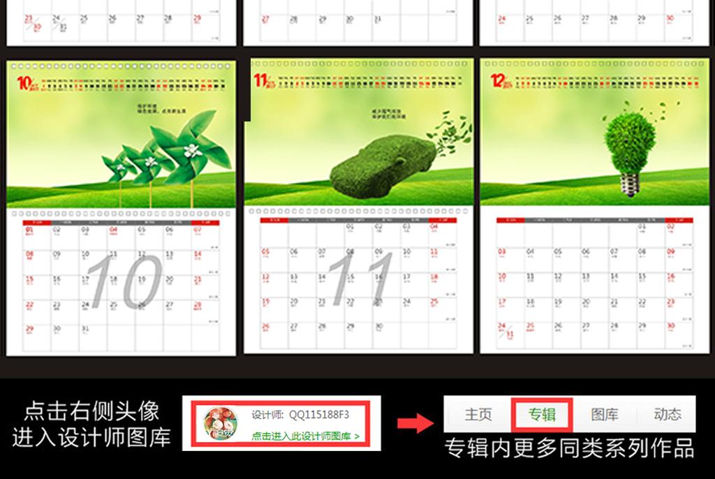 鸡年日历手绘图