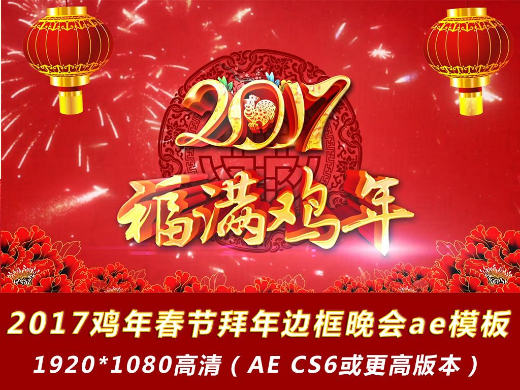 2017年新春鸡年春节拜年片头ae模板