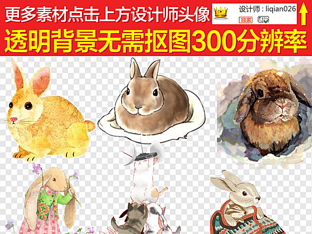 兔子图案中秋兔子小兔子手绘兔子图片下载png素材--我
