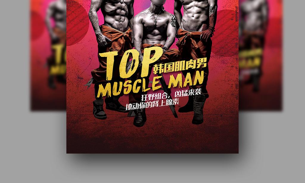健身俱乐部红色涂鸦背景展板韩国肌肉男嘉宾明星团体男模创意海报宣传图片