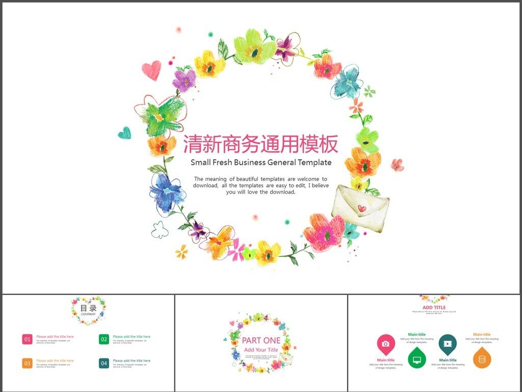 软件 PowerPoint 2010 .pptx -清新商务通用模板 16075271 工作总结PPT