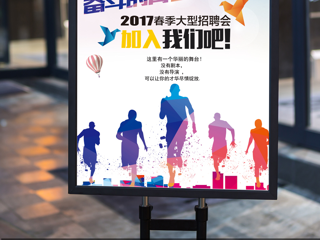 2017水彩几何创意校园招聘会海报设计