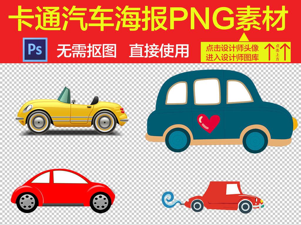 png)卡通汽车手绘汽车小汽车汽车素材汽车模型可爱汽车古老古老的高档