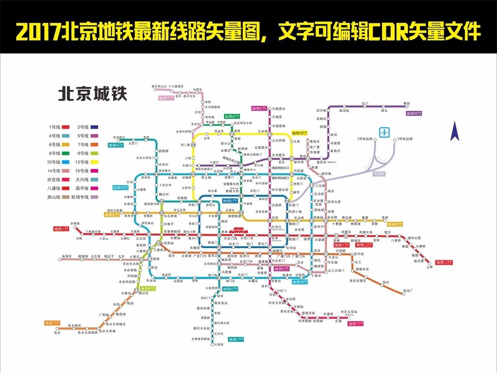 2017北京地铁线路图图片
