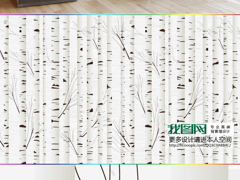 现代简约手绘白桦树林壁画电视背景墙