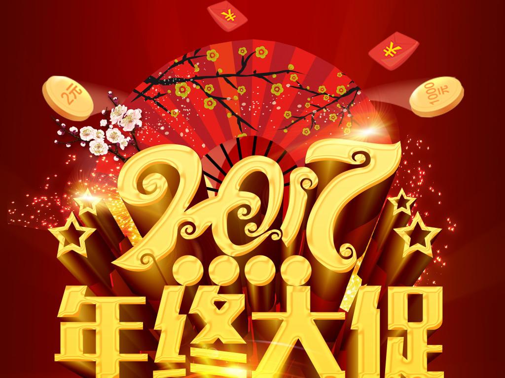 2017迎新年送大礼(图片编号:16076884)
