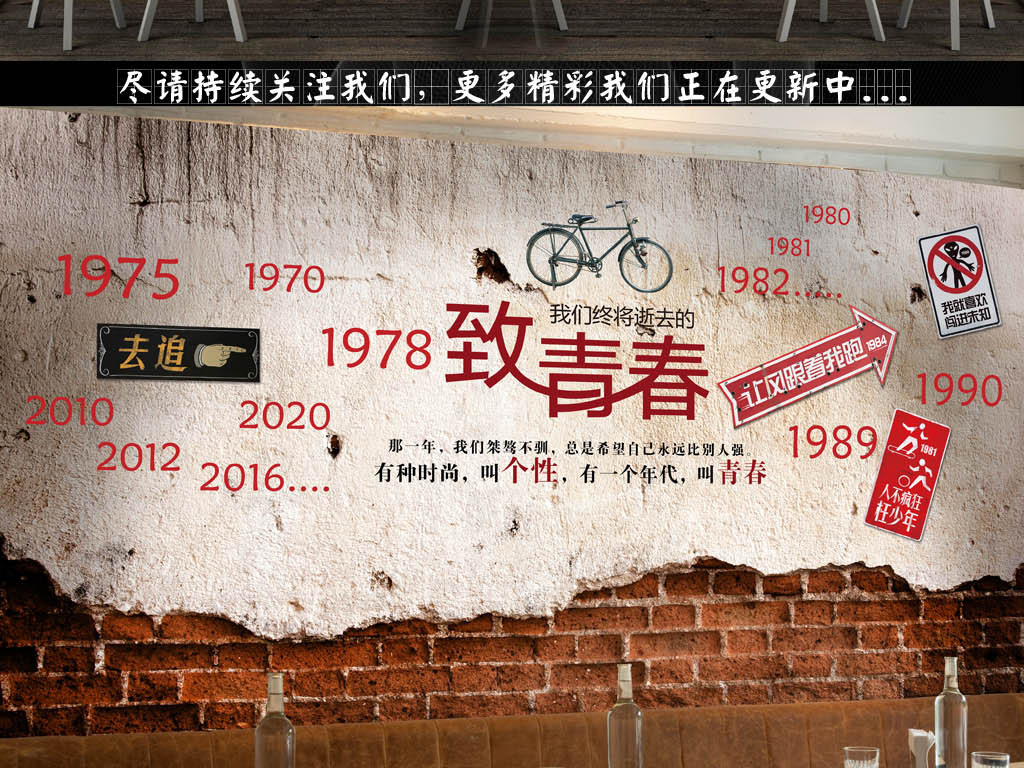 复古怀旧青春励志致青春背景墙壁画壁纸