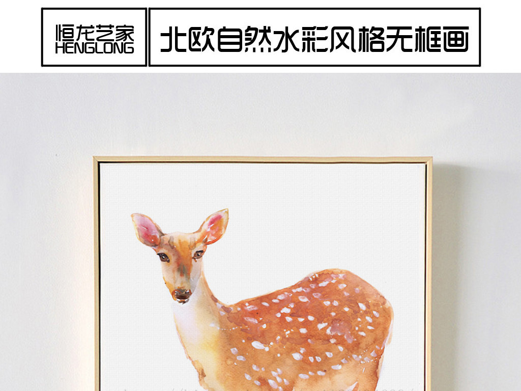 水彩手绘鹿母子亲情淡雅无框画(