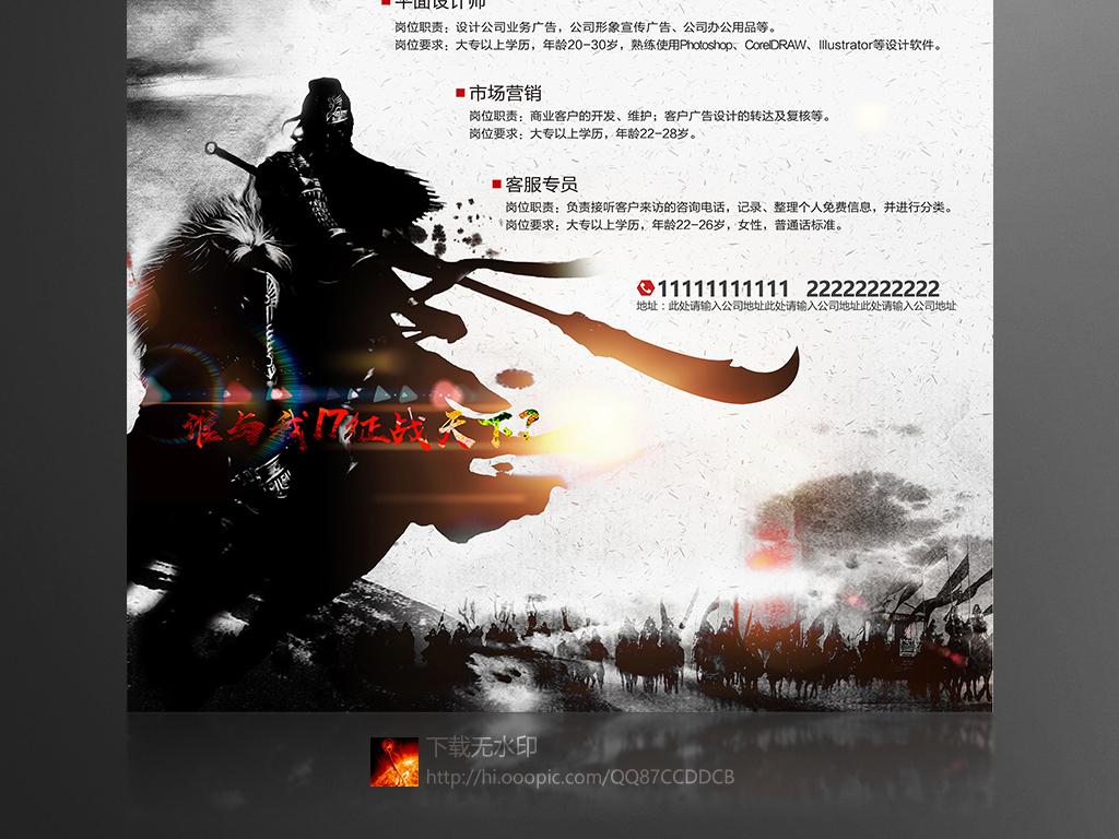 2017中国风招兵买马创意招聘海报模板