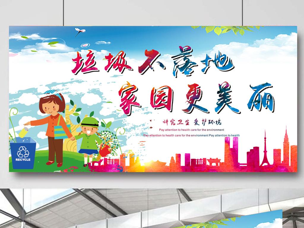 创建文明城市宣传栏城市卫生文明卫生城市创卫生城市创建国家卫生城市