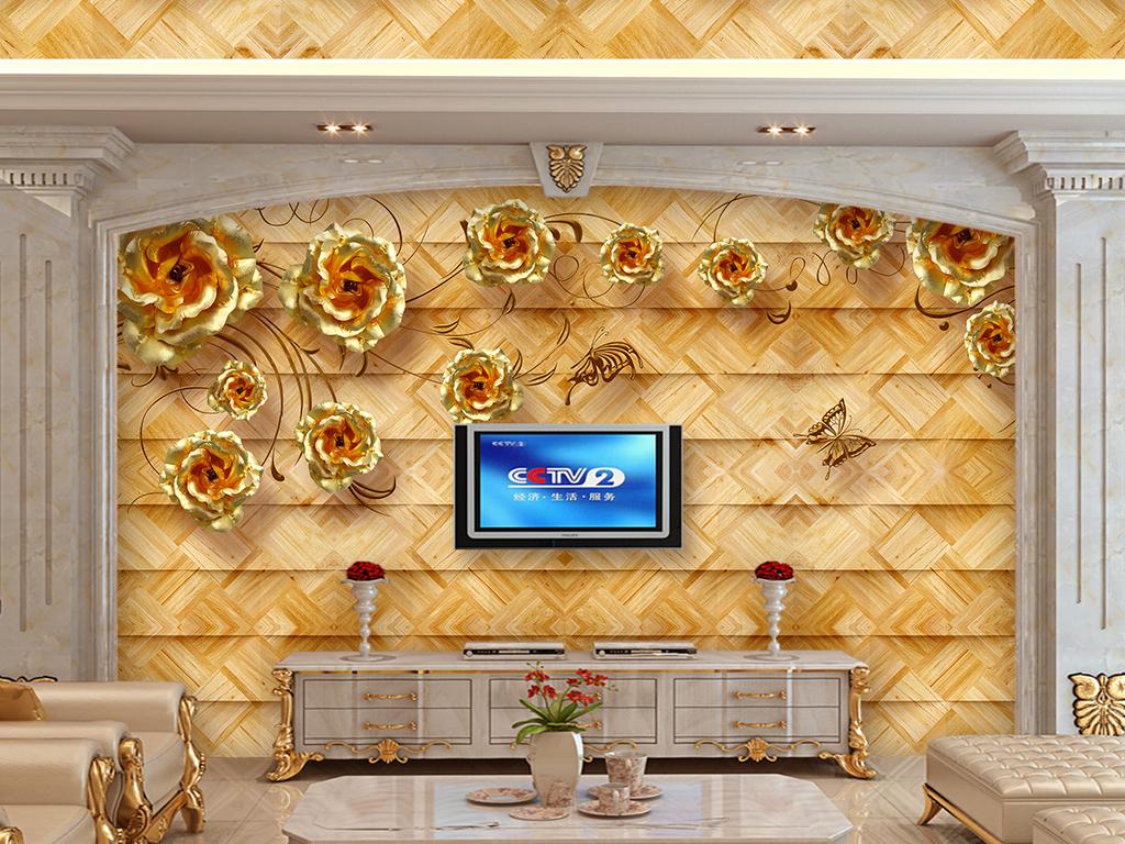 豪华金色玫瑰木纹木板3d电视背景墙壁画