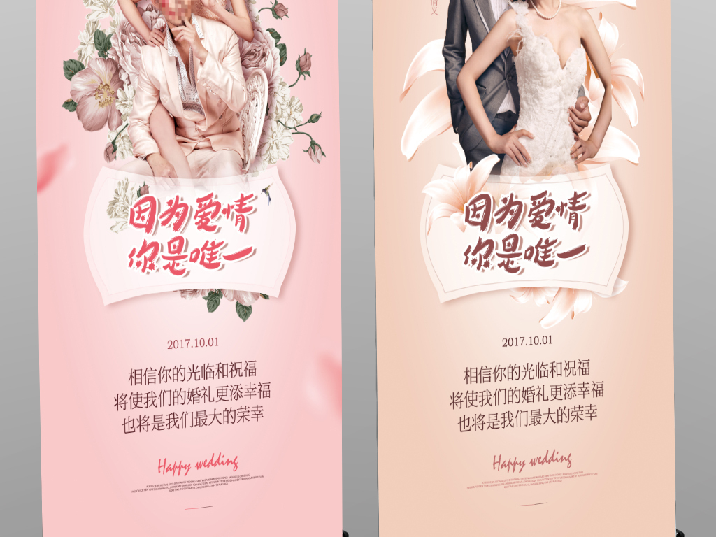 清新浪漫婚庆婚礼x展架模板