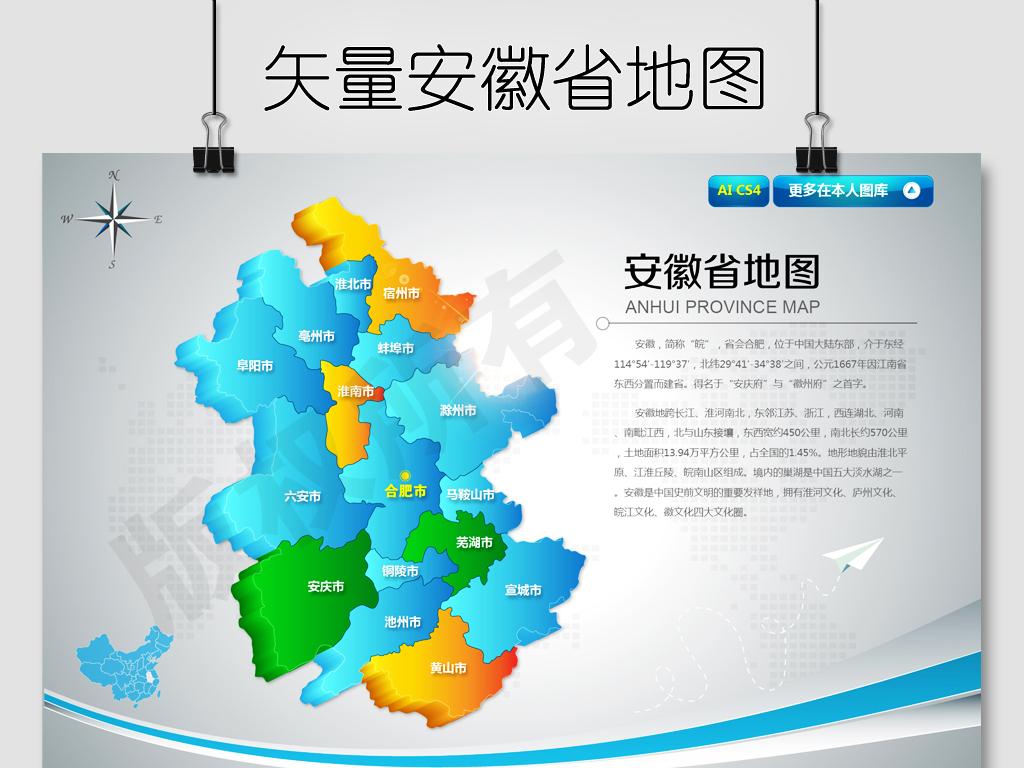 2017年蓝色立体安徽省地图ai矢量源文件