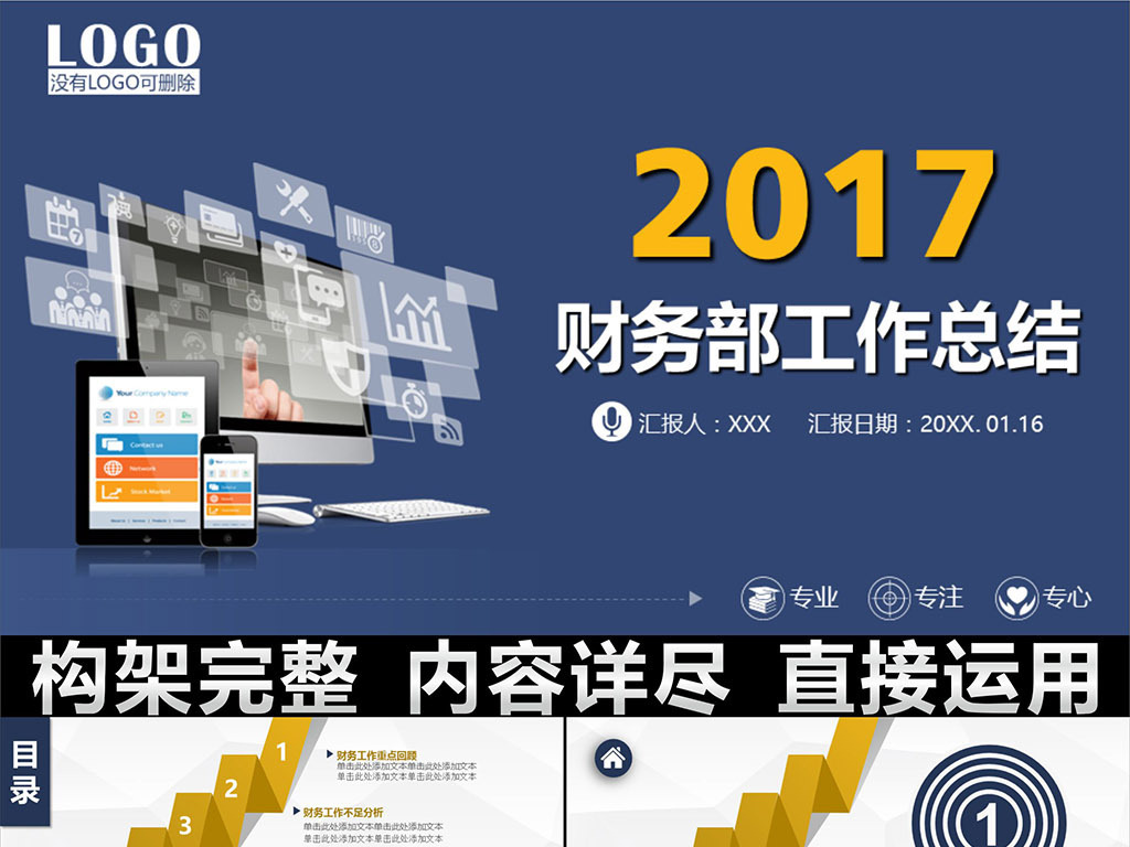2017蓝色大气财务部工作总结ppt模板图片