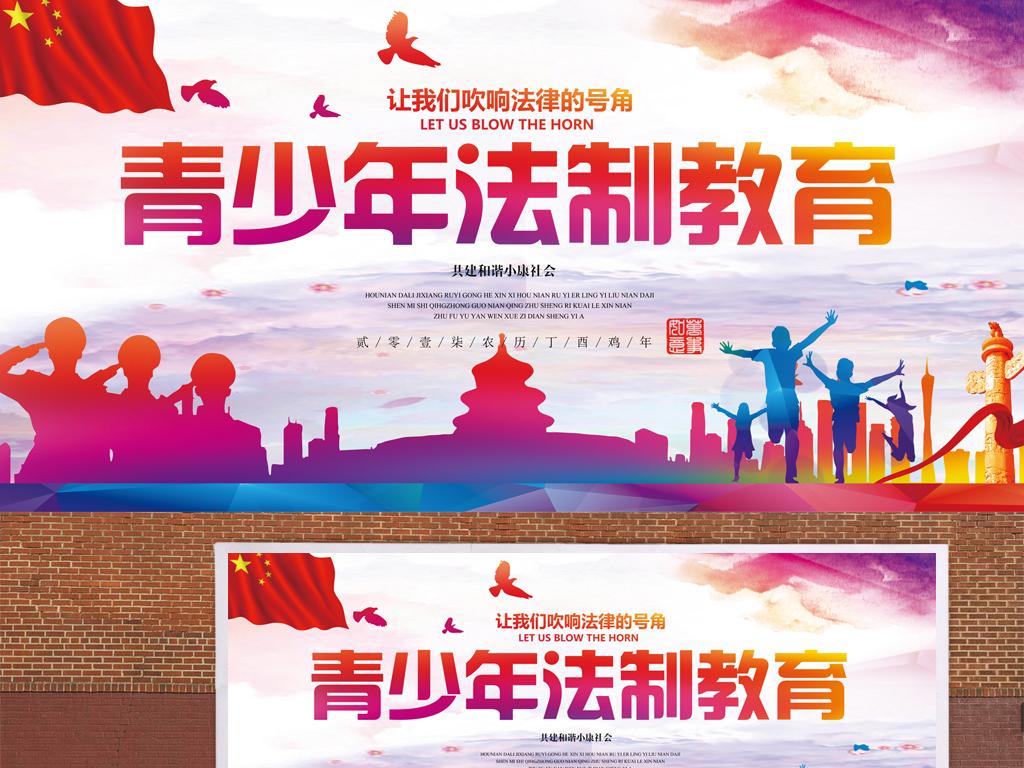 青少年法制教育安全知识海报图片