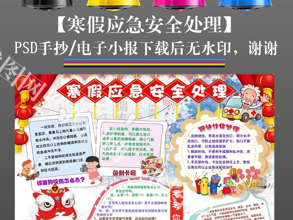 ps寒假安全春节应急处理教育手抄报小报