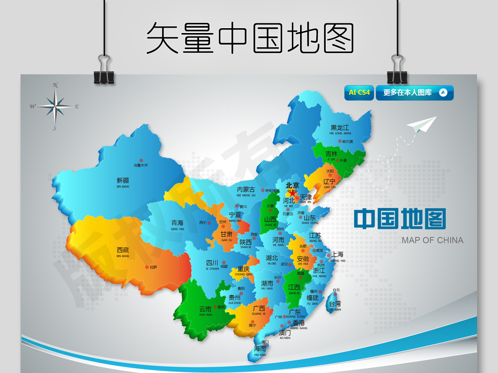 2017年蓝色立体中国地图ai矢量源文件