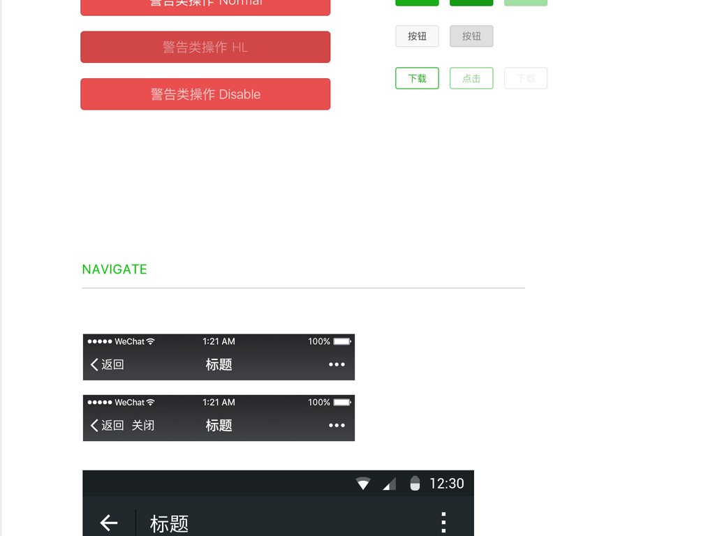 微信小程序ui设计规范weui基础样式库源文件下载
