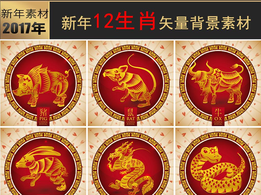 eps)中国传统十二生肖动物背景图案eps矢量设计素材