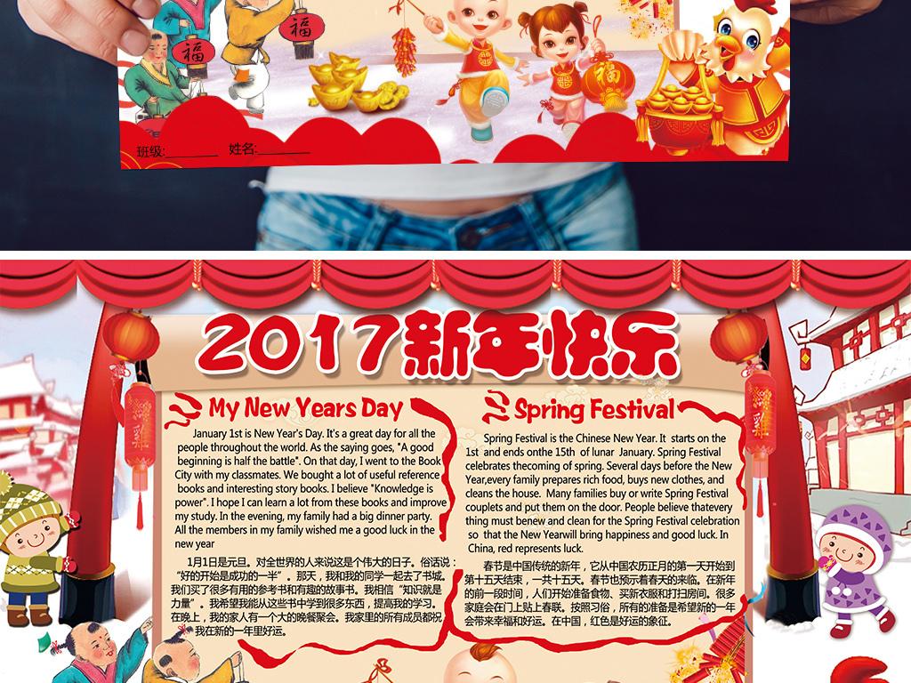 欢度春节快乐元旦手抄报新年电子小报