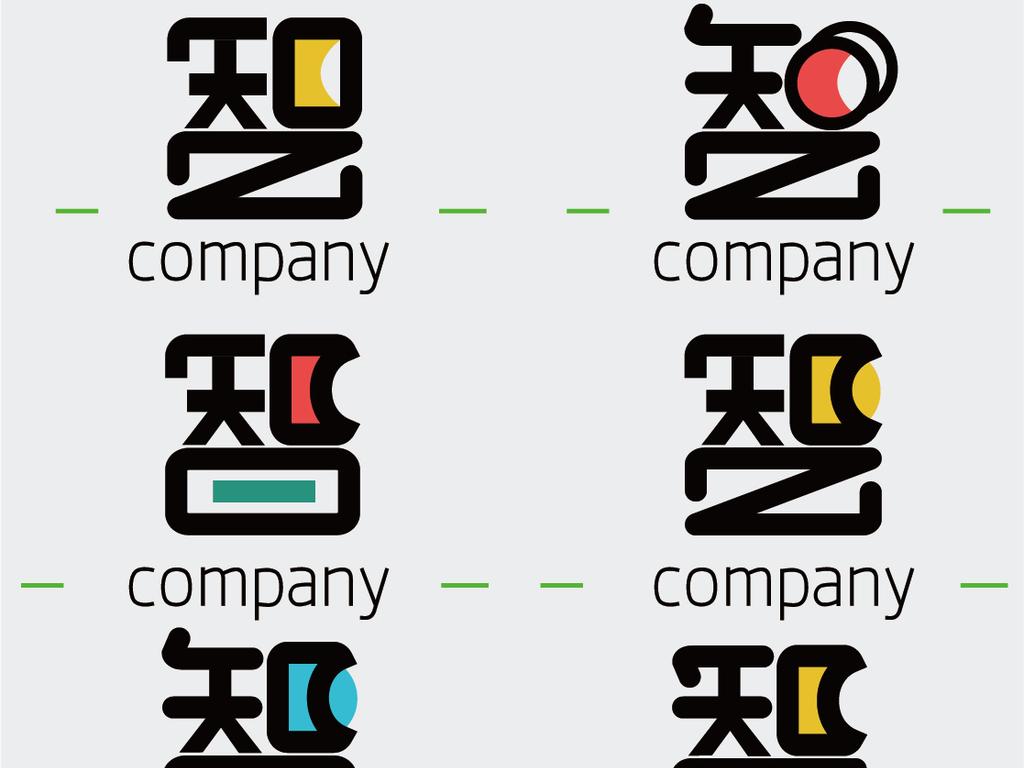 艺术字变形logo设计智logo标志