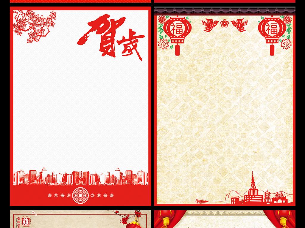 2017鸡年信纸小抄报模板合集图片