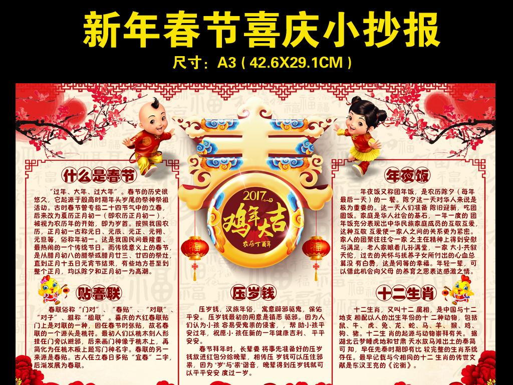 7鸡年新年喜庆小抄报图片下载psd素材 暑假手抄报图片