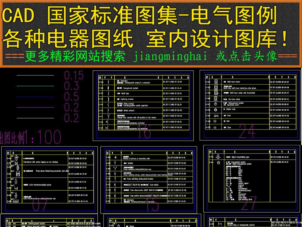 cad国家标准图纸电气图例室内设计标注图