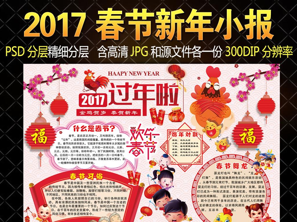 2017鸡年新年小报春节过年了手抄报图片