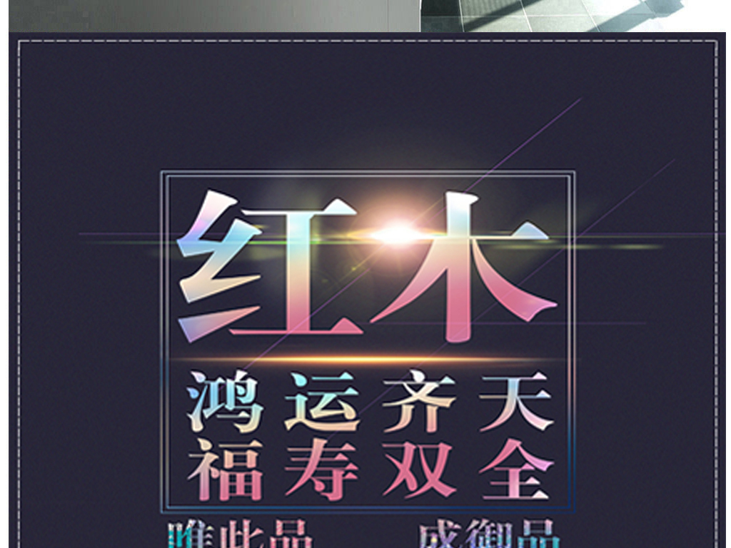 红木家居产品促销创意海报模板(文字可改)