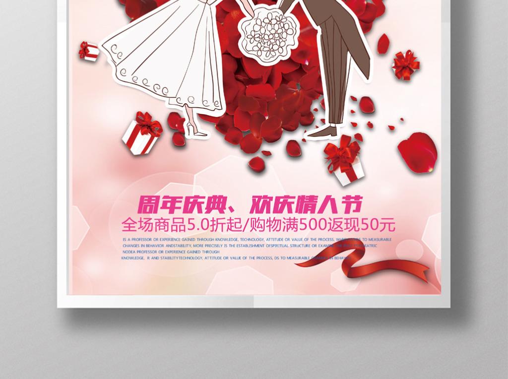 甜蜜情侶海報設計圖