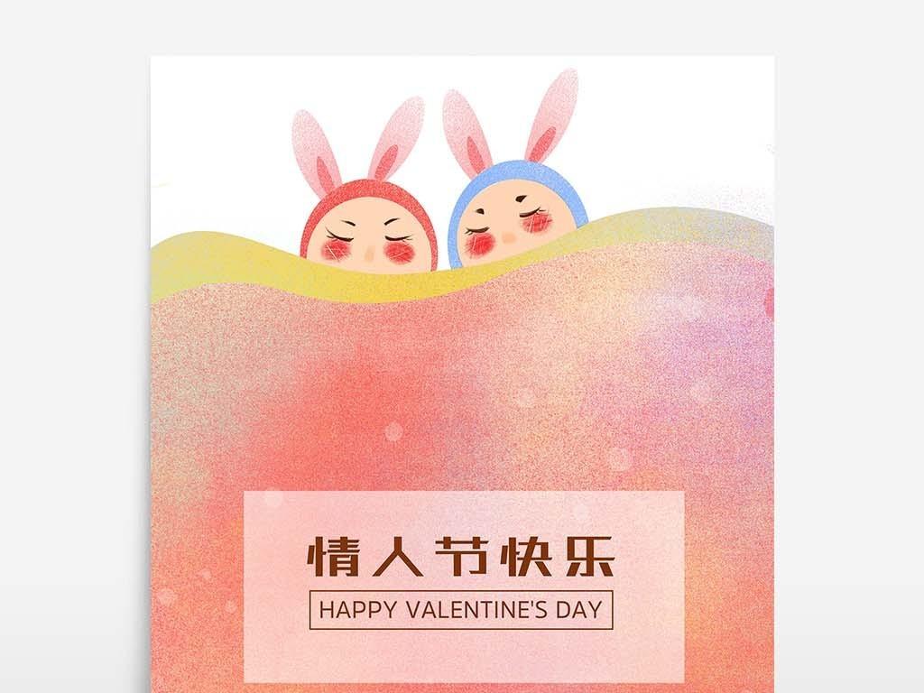 情人节卡通创意手绘插画海报展板模板
