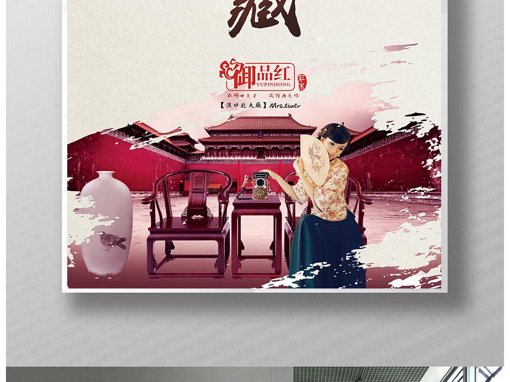红木家居产品促销海报模板(文字可改)
