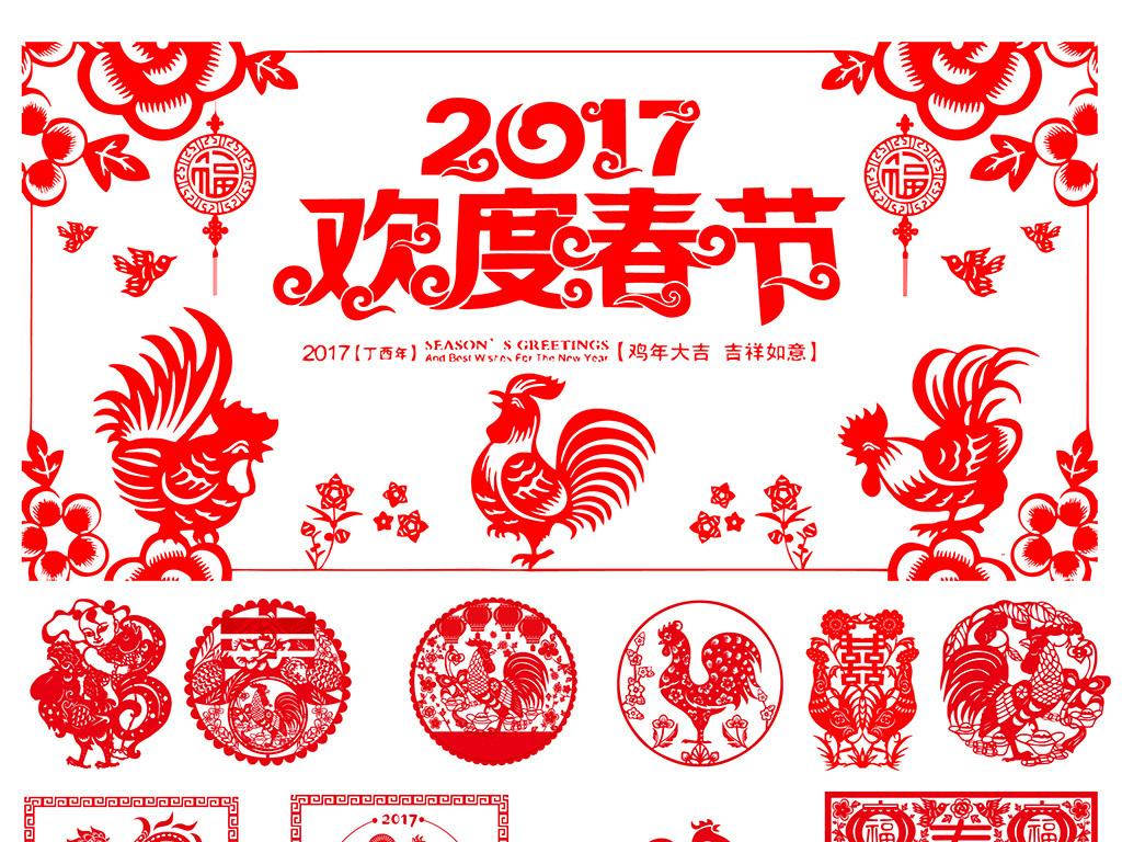剪纸边角花纹中式花纹中式素材欢度春节剪纸2017年日