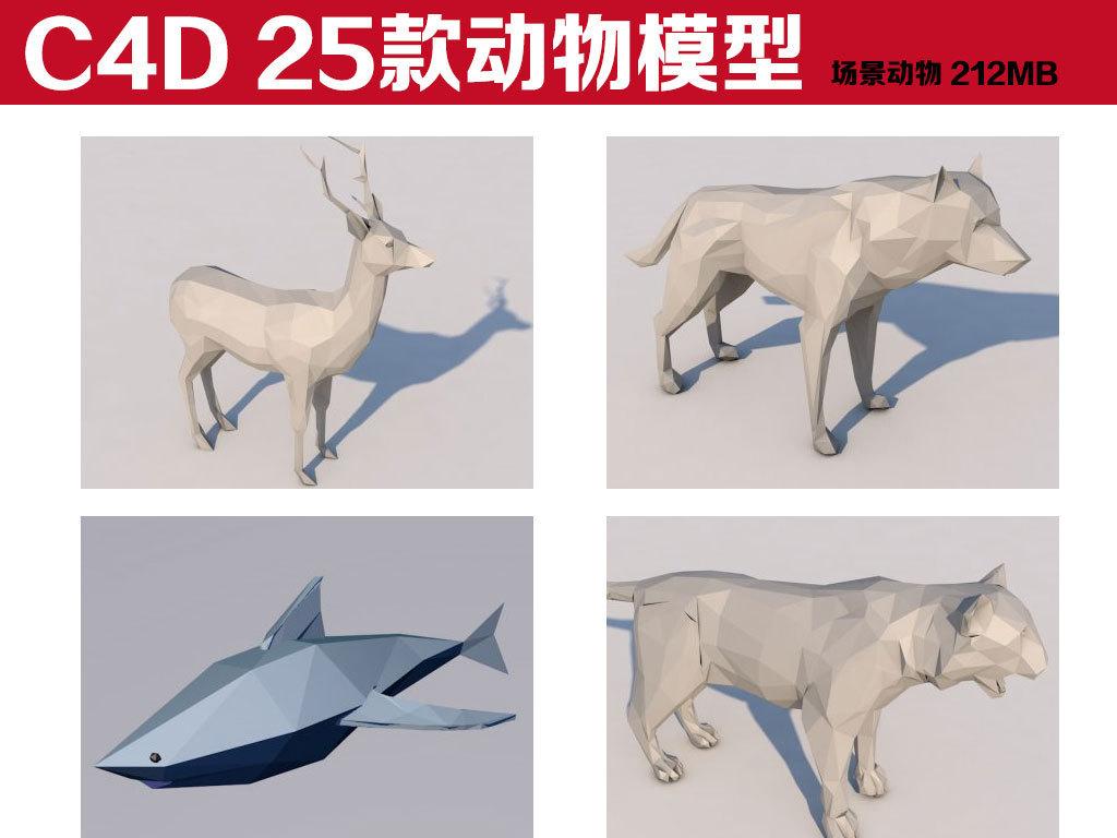 c4d卡通动物模型场景布局动物老虎