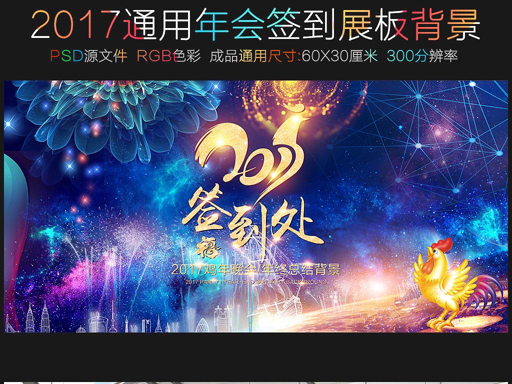 2017鸡年晚会签到展板新年晚会背景模板图片