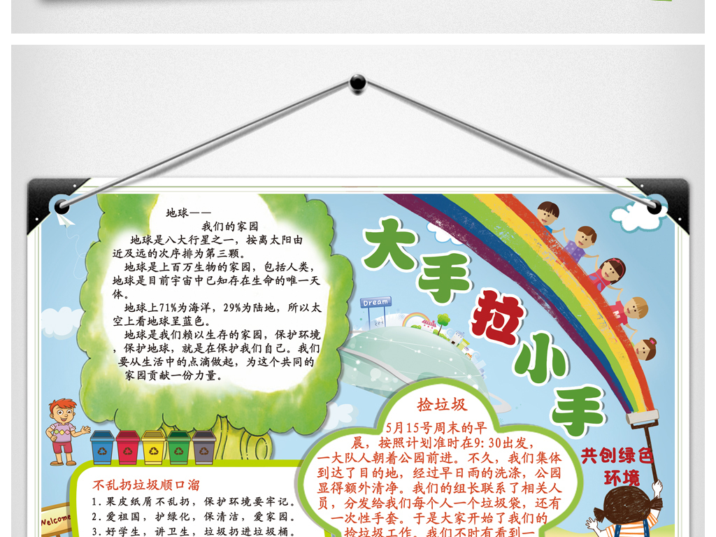 环保小报大手拉小手低碳手抄报电子报模板图片素材_(.